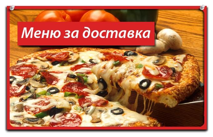 """Меню за доставка – пицария """"Капри"""" Люлин"""