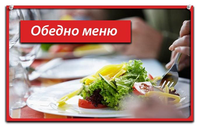 Пицария Капри Люлин - ОБЕДНО МЕНЮ