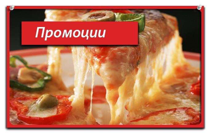 Пицария Капри Люлин - ПРОМОЦИИ